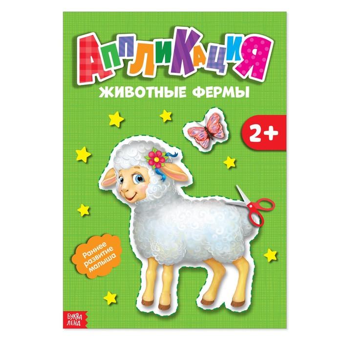 Аппликации «Животные фермы», 20 страниц