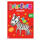 """Book-applique A5 """"Zoo"""", 20 pages"""