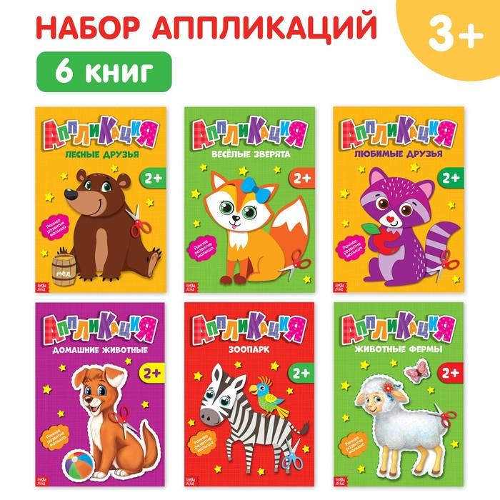"""Набор книжек- аппликаций А5 """"Животные"""" 6 шт 20 стр."""