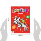Аппликации набор «Животные», 6 шт. по 20 стр. - фото 105686227