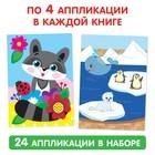 Аппликации набор «Животные», 6 шт. по 20 стр. - фото 105686228