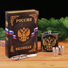 """Набор в книге-шкатулке """"Россия"""", фляжка, мультитул, стопка 2 шт."""