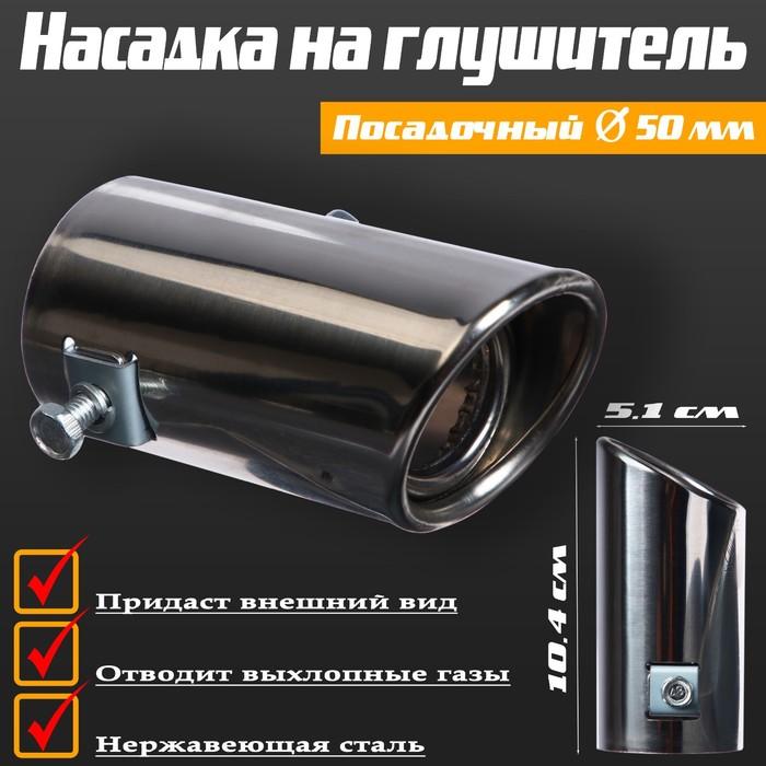 Насадка на глушитель 104х51 мм, А1Х