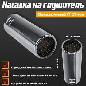 Насадка на глушитель 140х51 мм, А44