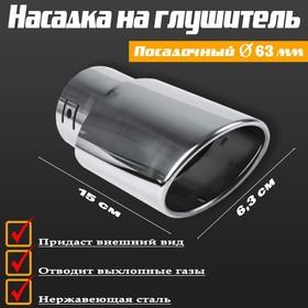 Насадка на глушитель A151, 150х63 мм