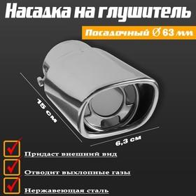 Насадка на глушитель TORSO, 150х63 мм