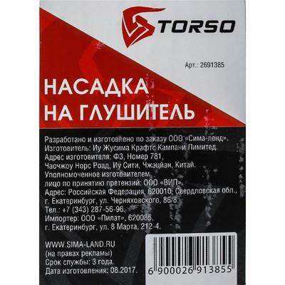 Насадка на глушитель TORSO двойная, 165х63 мм