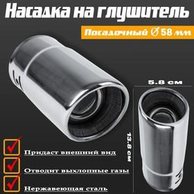 Насадка на глушитель 138х58 мм, А5