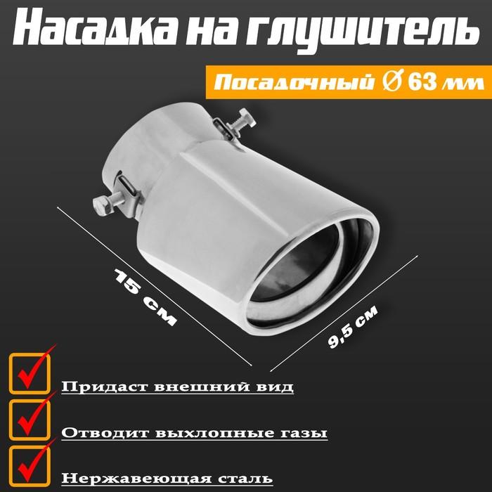 Насадка на глушитель 150х95 мм, посадочный 63 мм