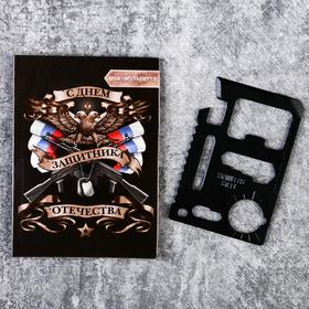 Нож мультитул в открытке 'С Днем Защитника Отечества' Ош