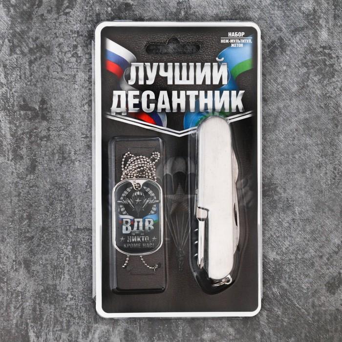 """Набор """"ВДВ"""", жетон, нож мультитул"""