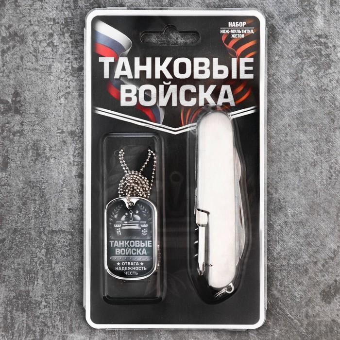 "Набор ""Танковые войска"", жетон, нож мультитул"