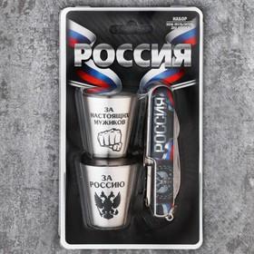 """Набор """"Россия"""", нож мультитул, стопка (30 мл) 2 шт."""