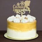"""Топпер в торт """"Самая красивая"""" Холодное сердце, с набором свечей, 12 шт."""