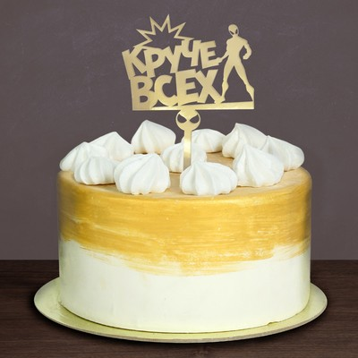 """Украшение для торта """"Круче всех"""" Человек-паук (топпер золотой+ свечи)"""