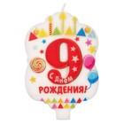 """Свеча с выпуклым элементом """"9"""""""