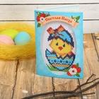 """Вышивка крестиком в открытке """"Светлая Пасха"""", цыплёнок"""