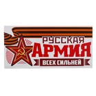 "Magnet auto ""Russian army is the strongest"""