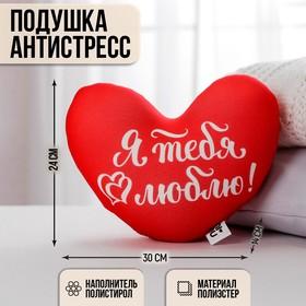 Подушка антистресс «Я тебя люблю», сердце
