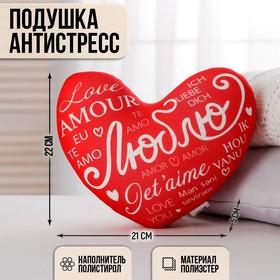 Подушка антистресс «Люблю», сердце