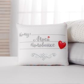 Подушка-антистресс «Моей половинке»