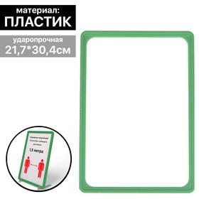 Рама из ударопрочного пластика с закругленными углами А4, без протектора, цвет зелёный
