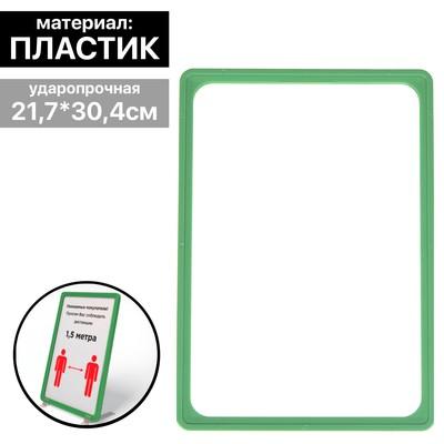 Рама пластиковая, формат А4, без протектора, цвет зелёный