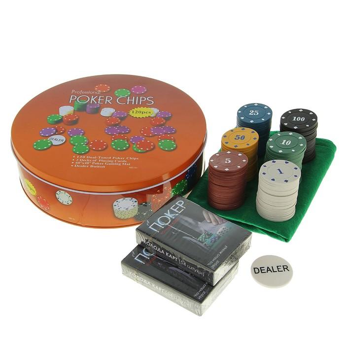 Набор для покера Professional Poker Chips: 120 фишек с номиналом, 2 колоды карт 54 шт., сукно, металлическая коробка