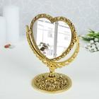 Зеркало настольное, в форме сердца, двустороннее, с двукратным увеличением, цвет золотистый
