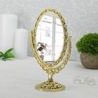 Зеркало настольное «Ажур», с увеличением, зеркальная поверхность — 11 × 15,5 см, цвет золотой