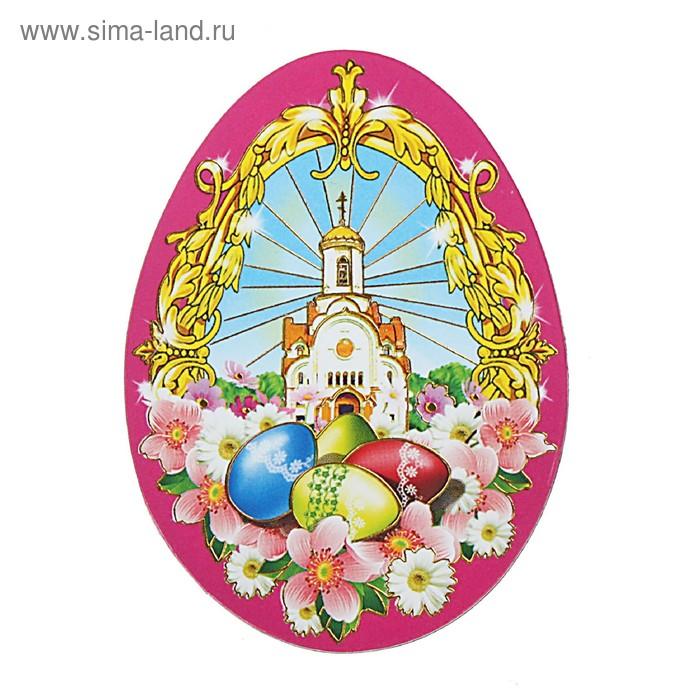 """Магнит пасхальный """"Храм"""""""