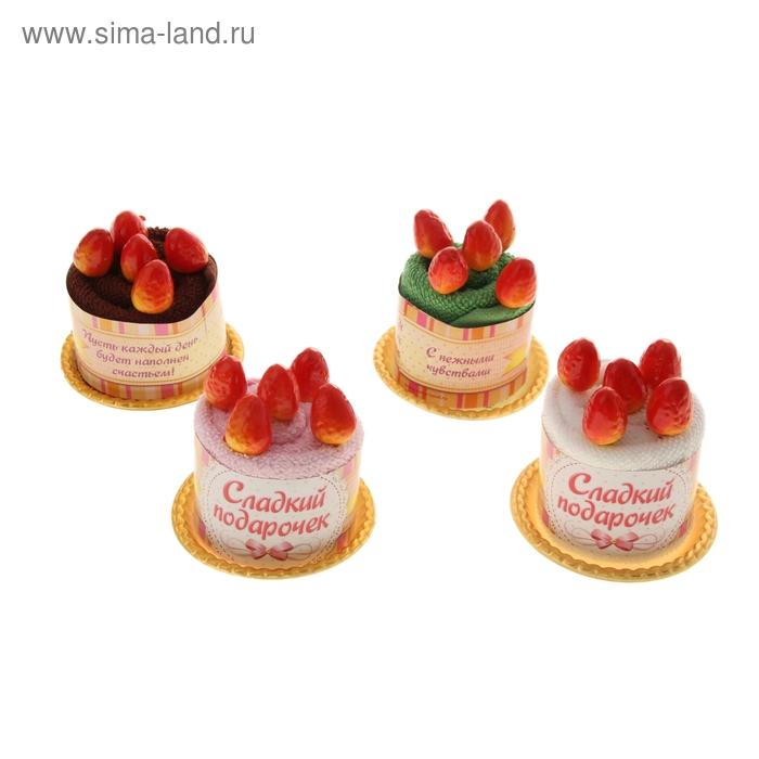 Сувенирное полотенце Пирожное с ягодками 30х30 см