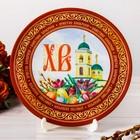 "Тарелка сувенирная с сублимацией ""Храм"""