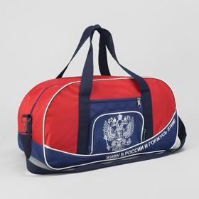 Сумка спортивная, отдел на молнии, 4 наружных кармана, цвет красный/синий