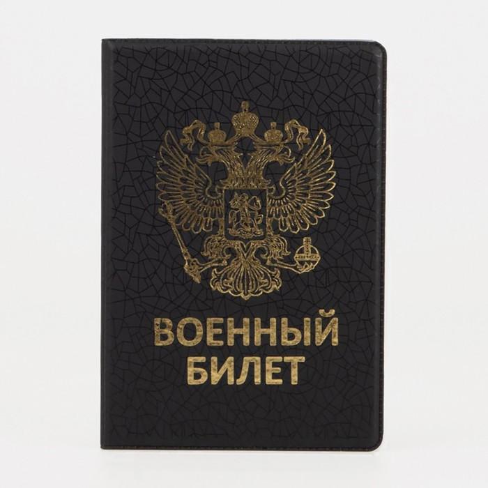 Обложка для военного билета, герб, тиснение, цвет чёрный