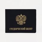 Обложка для студенческого билета, герб, тиснение, цвет чёрный