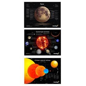 Комплект постеров Levenhuk «Космос», пакет Ош