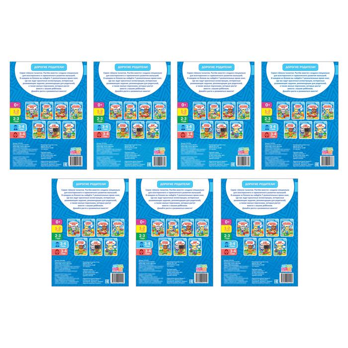 Обучающий блок «Школа талантов» с наклейками, 3-4 года для мальчиков, по 16 страниц