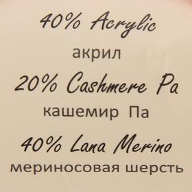 """Пряжа """"Baby Wool"""" 20% кашемир, 40% меринос. шерсть, 40% акрил 175м/50гр (819 оранжевый) - фото 7278062"""