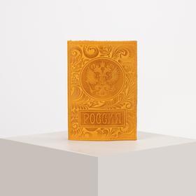 Обложка для паспорта, тиснение, цвет рыжий