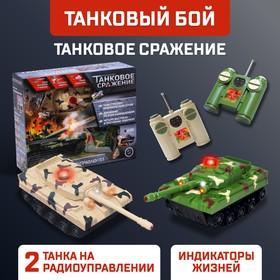 Танковый бой «Танковое сражение», на радиоуправлении, 2 танка, свет и звук Ош