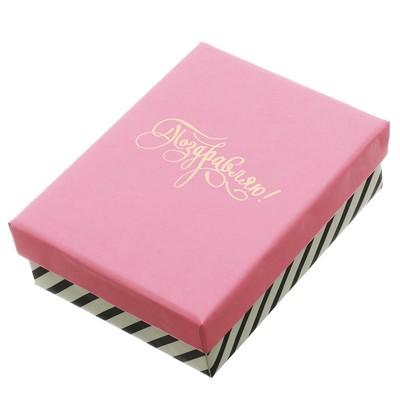 Подарочная коробочка под кулон/серьги/кольцо с тиснением«Поздравляю», 7 х 9 х 2,8 см