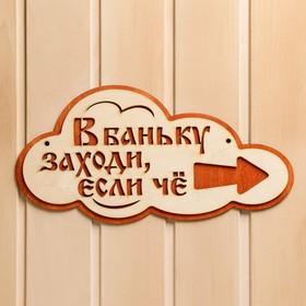 Указатель- облако с надписью 'В баньку заходи, если че' правый, 33х17см Ош