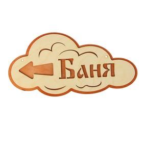 Указатель- облако с надписью 'Баня' левый, 33х17см Ош