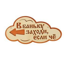Указатель- облако с надписью 'В баньку заходи, если че' левый, 33х17см Ош