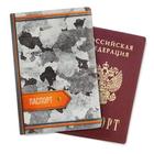 """Обложка для паспорта """"Защитнику Отечества"""""""