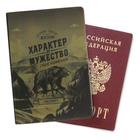 """Обложка для паспорта """"Характер и мужество"""""""