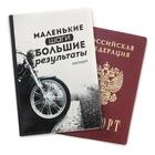 """Обложка для паспорта """"Маленькие шаги - большие результаты"""""""