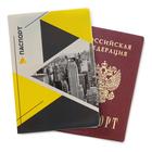 """Обложка для паспорта """"Геометрия"""""""