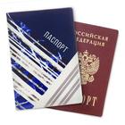 """Обложка для паспорта """"Синий узор"""""""